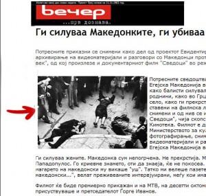 Η Vecer ξαναχτυπά με την παραποιημένη φωτογραφία νεκρών Ελλήνων διαδηλωτών