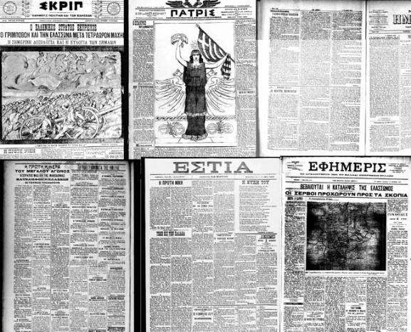 Άγνωστα στοιχεία για τα πολεμικά γεγονότα του 1912 στην Ελασσόνα