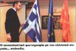 Μέχρι και φωτογραφία με την Ελληνική σημαία ανάποδα είχε η Σκοπιανή εφημερίδα στην συνέντευξη της Γαϊτάνη