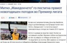 Το Σκοπιανό Δημοσίευμα που έκανε όλη την Βουλγαρία να γελάει!!!