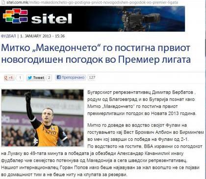 berbatov dimitar1 Το Σκοπιανό Δημοσίευμα που έκανε όλη την Βουλγαρία να γελάει!!!