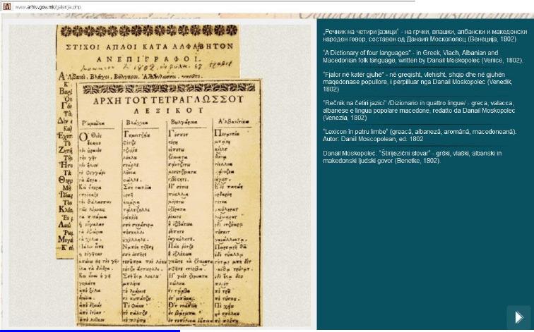 daniel moshopolitis Εξωφρενικές Παραποιήσεις Ιστορικών Εγγράφων στην Ιστοσελίδα των Κρατικών Αρχείων των Σκοπίων