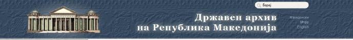 kratika arxeia skopion Εξωφρενικές Παραποιήσεις Ιστορικών Εγγράφων στην Ιστοσελίδα των Κρατικών Αρχείων των Σκοπίων