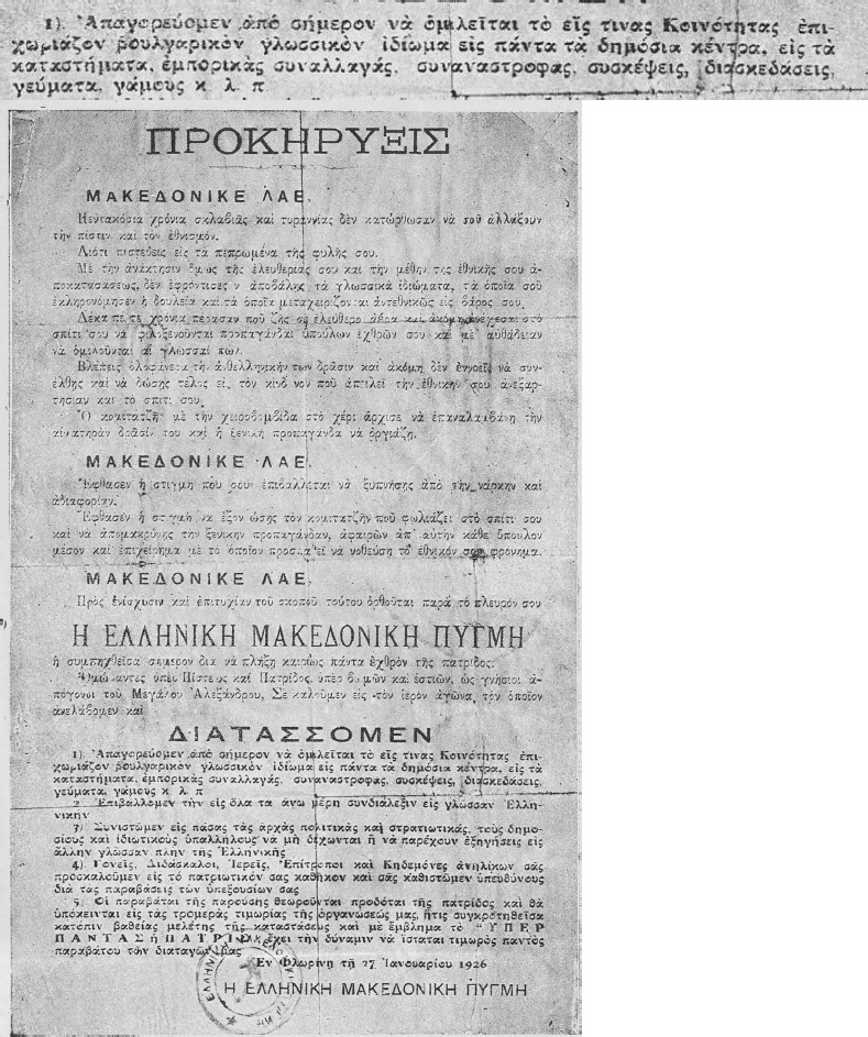 makedoniki grothia1 Εξωφρενικές Παραποιήσεις Ιστορικών Εγγράφων στην Ιστοσελίδα των Κρατικών Αρχείων των Σκοπίων
