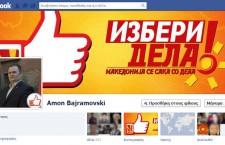 bajramovski amon 225x145 Στη 2η επαγγελματική διεθνή έκθεση επίπλου FURNIDEC BUSINESS μοιράζουν φυλλάδια με την Ελλάδα να περιορίζεται απο...Λάρισα και κάτω!!!
