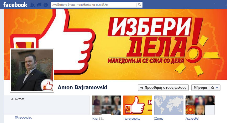 bajramovski amon Νέο σκάνδαλο με Σκοπιανό διπλωμάτη που «διαφημίζει» αλυτρωτικό χάρτη της «Ενωμένης Μακεδονίας» !!