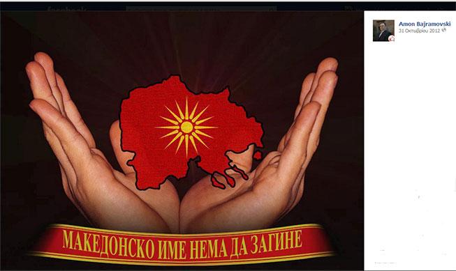 bajramovski amon3 Νέο σκάνδαλο με Σκοπιανό διπλωμάτη που «διαφημίζει» αλυτρωτικό χάρτη της «Ενωμένης Μακεδονίας» !!