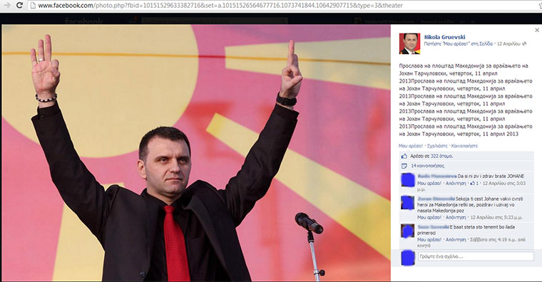 tarcu gruevski12 Σκάνδαλο!! Η προκλητικότατη φωτογραφία που ανάρτησε ο επίσημος λογαριασμός του Γκρούεφσκι στο FB