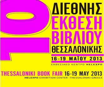 bookfair 10 Θεσσαλονίκη : 10η Διεθνής Έκθεση Βιβλίου