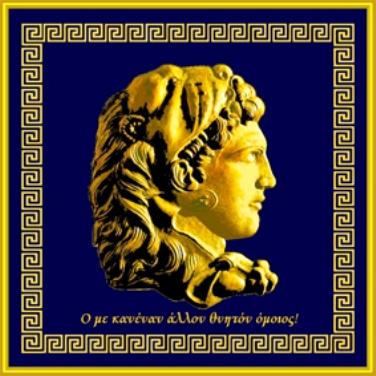 Alexander Αυστραλία : O «Χαμένος Κόσμος του Μεγάλου Αλεξάνδρου»