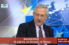 Μακεδονία - Οι Χάρτες, τα Σύνορα, το Όνομα