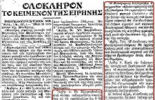 serres 225x145 Reply to the Washington Post Article by Dr. Christos Karatzios