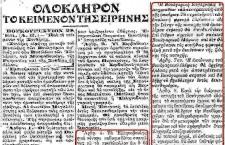 Η Aπελευθέρωση της πόλης των Σερρών