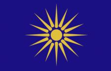 Flag of Greek Macedonia 225x145 2ο Παμμακεδονικό Αντάμωμα στην Σιταριά Φλώρινας