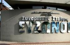 teloneio euzonoi 225x145 Κλιμακώνεται η ένταση μεταξύ Μουσουλμάνων και Σκοπιανών