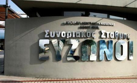 Εύζωνοι : Σκοπιανοί έκλεβαν τουρίστες στα σύνορα