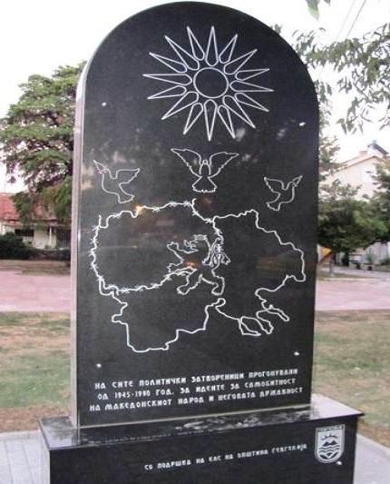 Geugeli1 Εταιρεία  Μακεδονικών Σπουδών: Το Μακεδονικό και τα Βαλκάνια σε νέα φάση