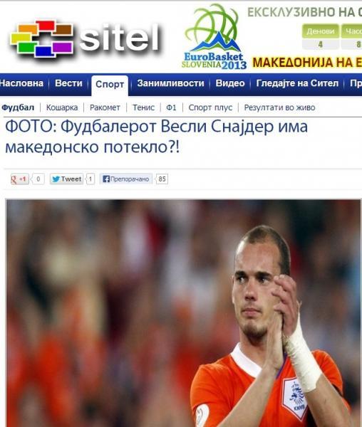 Με το ζόρι… Σκοπιανός ο διάσημος ποδοσφαιριστής Wesley Sneijder