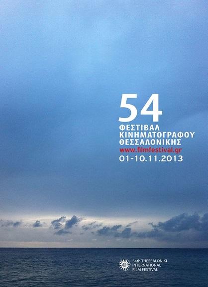 54o Φεστιβάλ Κινηματογράφου  Θεσσαλονίκης