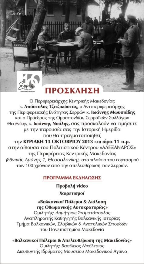 Ιστορική Ημερίδα : Εορτασμοί για τα 100 χρόνια απελευθέρωσης των Σερρών