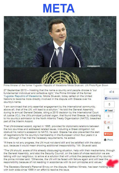 UN META Σκάνδαλο: O OHE απέσυρε αναφορά για την Ελληνικότητα της αρχ. Μακεδονίας επειδή... προσβλήθηκαν οι Σκοπιανοί