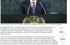 Σκάνδαλο: O OHE απέσυρε αναφορά για την Ελληνικότητα της αρχ. Μακεδονίας επειδή… προσβλήθηκαν οι Σκοπιανοί
