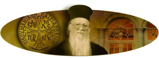 barth Ο Οικουμενικός Πατριάρχης επίτιμος διδάκτορας του Πανεπιστημίου Μακεδονίας