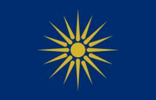 Μακεδονία Ξακουστή - Famous Macedonia!