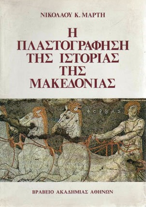 N.Martis 2 Τα  γεγονότα στη Μακεδονία μετά την Aπελευθέρωση  της