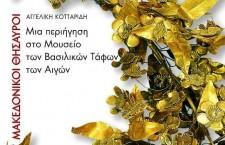 kottaridi 225x145 Στην εντατική οι Βασιλικοί Μακεδονικοί Τάφοι των Αιγών