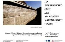 """Α.Π.Θ: """"Το Αρχαιολογικό Έργο στη Μακεδονία και στη Θράκη το 2013"""""""
