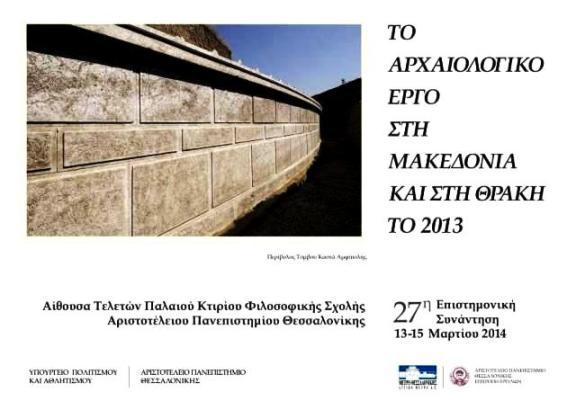 apth Α.Π.Θ: Το Αρχαιολογικό Έργο στη Μακεδονία και στη Θράκη το 2013
