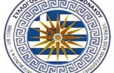 Ο Σύλλογος Μακεδόνων Μονάχου  στη 10η Ελληνο-Βαυαρική Πολιτιστική Ημέρα