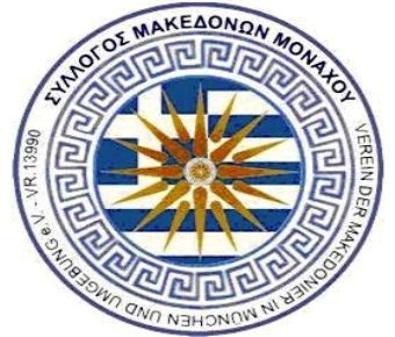 Mazedonien Ο Σύλλογος Μακεδόνων Μονάχου  στη 10η Ελληνο Βαυαρική Πολιτιστική Ημέρα