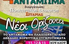 Pan MAc 225x145 Μακεδονία, ο ύμνος των Μακεδόνων στο 4ο Παμμακεδονικό αντάμωμα