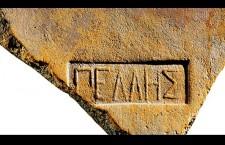 Οι αρχαιολογικοί θησαυροί της Μακεδονίας εις φως
