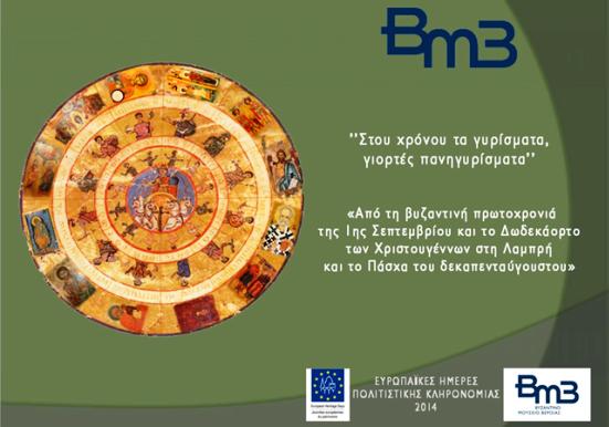 Ευρωπαϊκές Ημέρες Πολιτιστικής Κληρονομιάς στα αρχαιολογικά μουσεία της Ημαθίας και της Πέλλας