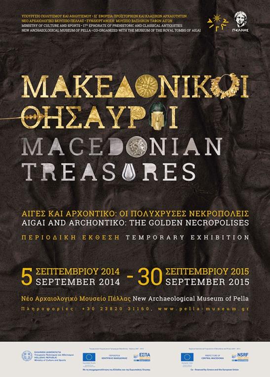 """Έκθεση """"Μακεδονικοί Θησαυροί"""" στην Πέλλα"""
