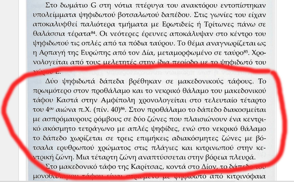 makedonikos_tafos_amfipolis