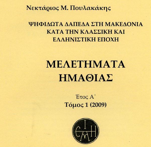 poulakakis