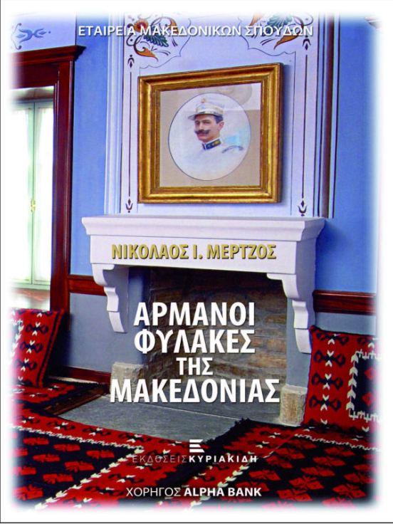 Ε.Μ.Σ.: «Αρμάνοι Φύλακες της Μακεδονίας»
