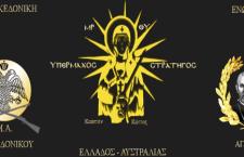 Παμμακεδονική  Ένωση Μακεδονικού αγώνα Ελλάδας-Αυστραλίας : Απόδοση της Ανώτατης Διάκρισης της στην ...