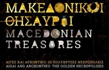 "Archaeological Museum of Pella : ""Macedonian Treasures"""