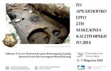 Α.Π.Θ. : Αρχαιολογικό Συνέδριο για τις ανασκαφές του 2014 στη Μακεδονία και τη Θράκη