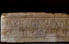 Skopia greek 225x145 Προβοκάτσια εναντίον του Ελληνικού Γραφείου Συνδέσμου στα Σκόπια στήνουν οι Σκοπιανοί