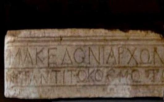 Skopia_greek