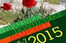 politistikes diadromes 225x145 Macedonia: its not just the name