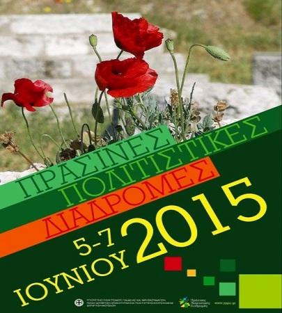 politistikes diadromes Πράσινες πολιτιστικές διαδρομές» από τις 5 έως τις 7 Ιουνίου