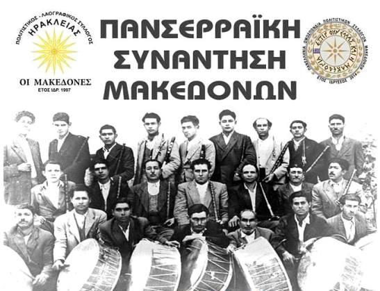 1η Πανσερραϊκή Συνάντηση Μακεδόνων-Φεστιβάλ ζουρνά