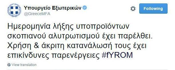 tweet ena ypex Υπουργείο Εξωτερικών για Μιλόσοσκι: Παίρνει ληγμένα!
